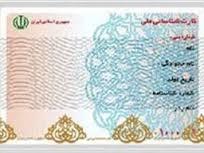 کارت ملی تا پایان سال 94 معتبر است