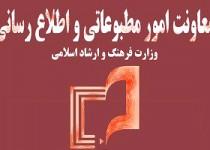 وزارت ارشاد: خبرگزاریفارس متعلق به بسیج است