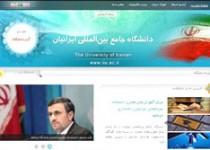 سایت دانشگاه احمدینژاد مسدود شد