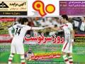 روزنامه های ورزشی 5 بهمن1393