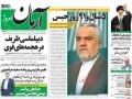 روزنامه های امروز 2بهمن1393