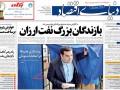 روزنامه های امروز6بهمن1393