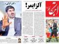 روزنامه های 5بهمن1393