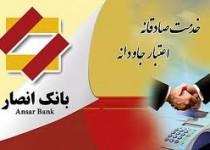استخدام بانک انصار سال 93