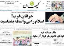 تيتر كيهان درباره حكم رحيمی را ببينيد!