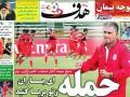 روزنامه های ورزشی2بهمن1393
