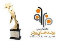 100 برند ارزشمند ایران معرفی شد