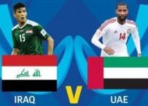 امارات با شکست عراق سوم شد