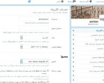 """افزودن """"ایران"""" به فهرست کشورها در توئیتر"""
