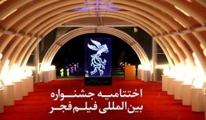 معرفی برگزیدگان جشنواره سی و سوم فیلم فجر