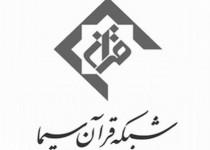 ساخت 52 مستند از چهرههای قرآنی