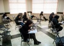 تعیین مهلت مجدد برای ثبت نام کنکور
