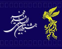 نامزدهای سودای سیمرغ جشنواره فجر 33 معرفی شدند