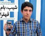 دانش آموز ویدئو اینترنتی شیب و بام ترک تحصیل کرده است