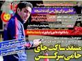روزنامه های ورزشی 4اسفند1393