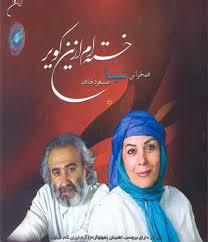 در دولت احمدینژاد نیازی به فریاد وااسلاما برای یک آلبوم نبود!