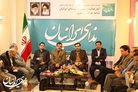آغاز همایش سراسری حزب ندای ایرانیان