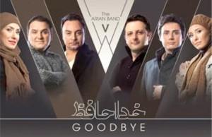 آلبوم خداحافظ گروه آریان