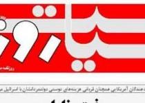 یک روزنامه اصولگرا: اگر کروبی و موسوی از حصر بیرون بیایند، ترور میشوند!
