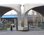 ۱۰ دانشگاه برتر ایران در رتبهبندی وبومتریکس