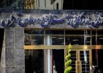 اعلام نتایج اولیه انتخابات اتاق تهران