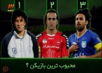 نظرسنجی برنامه نود، علی کریمی محبوب ترین بازیکن شد