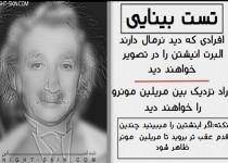 درباره تصاویر ترکیبی «مرلین انشتین» و آزمایش بینایی