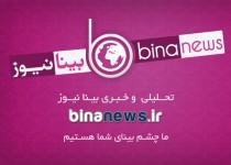 """سایت خبری """"بینانیوز"""" از هیئت نظارت بر مطبوعات مجوز رسمی گرفت"""