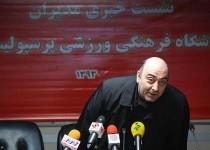 حمیدرضا سیاسی, مدیر عامل پرسپولیس با قید وثیقه از زندان آزاد شد