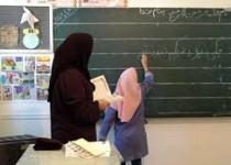شرایط استخدام در آموزشوپرورش اعلام شد
