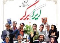 فیلم سینمایی«ایران برگر» ۵ میلیاردی شد
