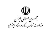 خرید کالای خارجی در وزارت کارممنوع شد