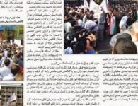 ارگان رسمی انصار حزبالله: در ورزشگاه آزادی زلزله به پا خواهیم کرد!