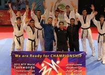 قهرمانی تيم ملی تكواندوی ایران در جهان
