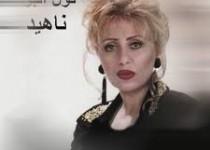 ناهید، خواننده زن ايرانی به کشور بازگشت/عکس
