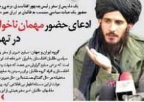 ادعای حضور مقامات طالبان در ایران