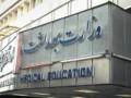 با اسامی جدید وزارتهای کشور آشنا شوید!/طنز