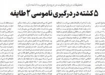قتل پنج نفر بر سر «موضوع ناموسی» در استان کرمان