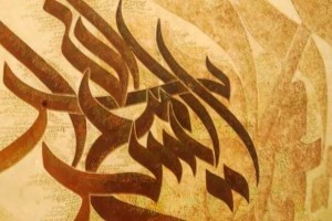 آغار به کار جشنواره بین المللی فرهنگی و هنری ترکیه-ایران