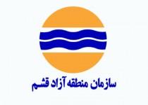 بازداشت چند مدیرعامل سابق منطقه آزاد قشم
