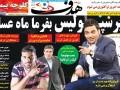 روزنامه های ورزشی 9 تیر 1394