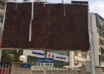 بیلبورد فیلم تبریزی را چه کسانی پایین کشیدند؟/عکس