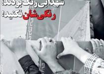 حاشیه های تشییع پرشکوه شهیدان با حضور طیفهای مختلف مردم