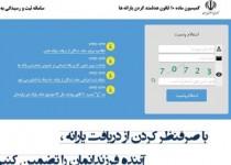 مهلت ثبت اعتراض به حذف یارانه تغییر کرد