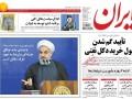 روزنامه های دهم تیر 1394