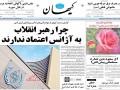 روزنامه های امروز 11 تیر 1394