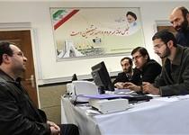 انتصاب اعضای ستاد انتخابات تهران