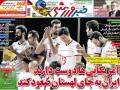 روزنامه های ورزشی 11 تیر 1394