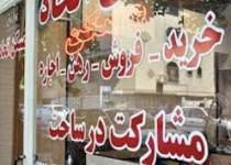اجاره ماهانه نیممیلیارد تومانی در تهران!