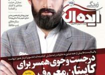 ناراحتی سعید معروف از جلد یک ماهنامه/ عکس